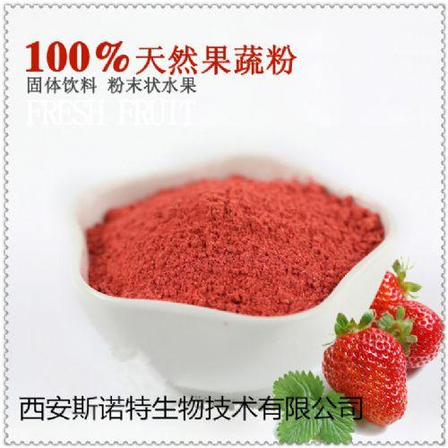 斯诺特草莓粉 价格:120元