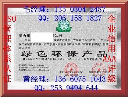绿色环保产品绿色环保产品如何申办 价格:100元