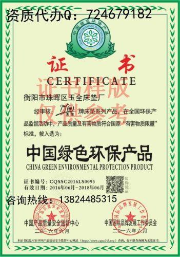 申请绿色环保***办理绿色环保认证 价格:100元