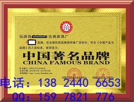 如何办理中国著名如何办理中国著名品牌 价格:100元