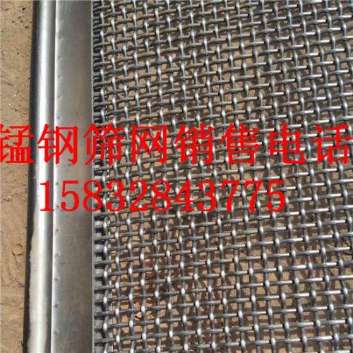 石油锰钢震动筛网
