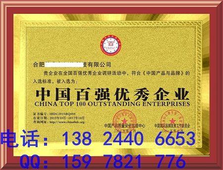 中国百强优秀企业中国百强优秀企业去哪里申请 价格:100元