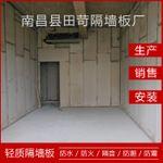 田苛厂家直销新型复合墙板 水泥墙板
