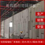 田苛专业生产 水泥新型轻质隔墙板