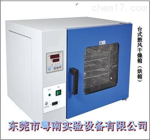 YN-HJ908精密鼓风干燥箱液晶显示微电脑控制