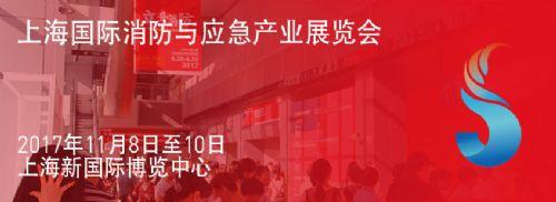 2017cfe上海消防展