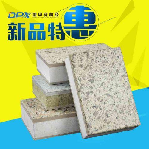DPX-1大厂家无机外墙一体板 价格:90元/平方米