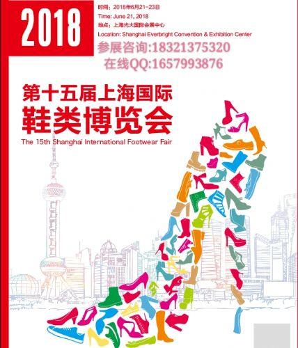 展会2018上海鞋展-官方订展