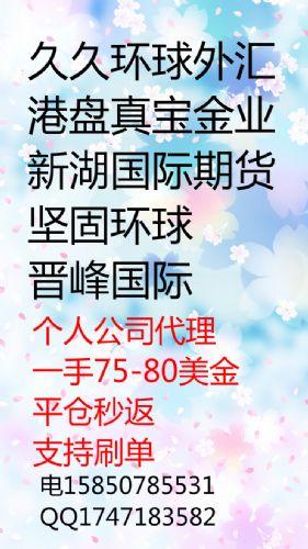 上海绵长金融期货会员单位招商代理返佣手续费多少