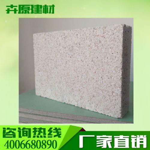 卉原hyfh09珍珠岩防火隔热生态板 价格:25元/平方米