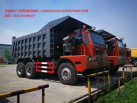 中国宽体豪沃70版矿山霸王自卸车价格图片 价格:535000元/台
