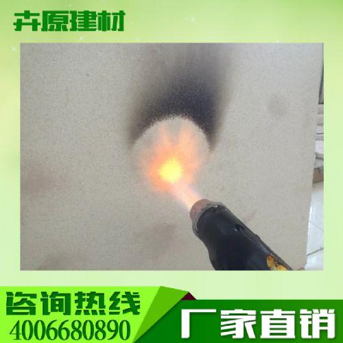 卉原建材防火吸音板 价格:39元/平方米