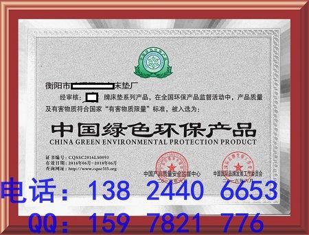 中国绿色环保产品中国绿色环保产品到哪里申请办理 价格:100