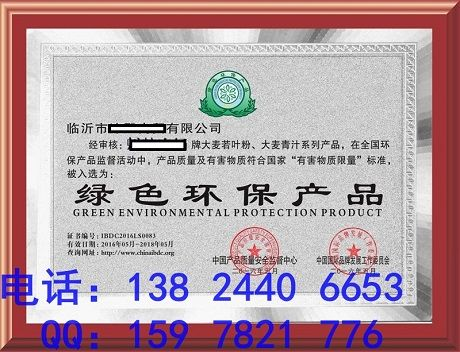 绿色环保产品***绿色环保产品***怎样申请 价格:100元
