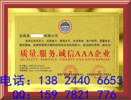 质量服务诚信AA质量服务诚信AAA企业怎么样办理 价格:100元