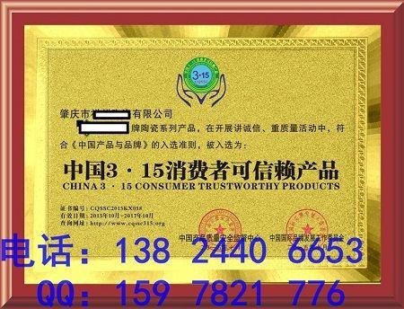 中国315消费者中国315消费者信赖产品在哪里申 价格:100元