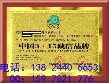 中国315诚信品中国315诚信品牌***如何申请办 价格:100元