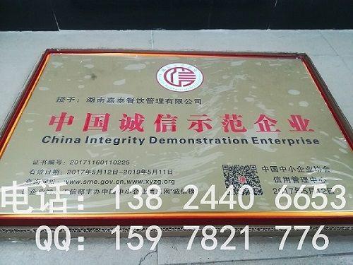 中国诚信示范企业中国诚信示范企业***如何办理 价格:100元