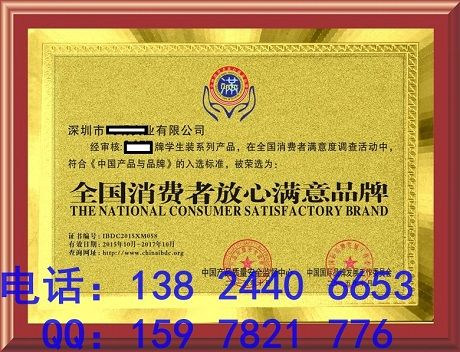 全国消费者放心满全国消费者放心满意品牌怎么申报 价格:100