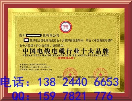 在哪里可以申请中在哪里可以申请中国行业十大品牌证 价格:1