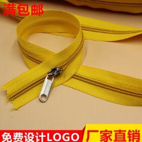 5号尼龙箱包家纺拉链 塑料胶牙拉
