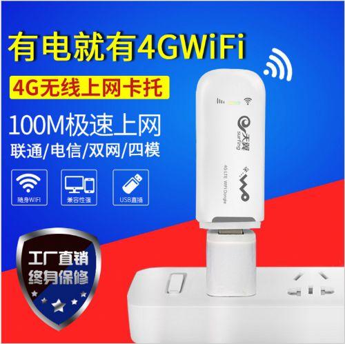 随身WIFI4G WIFI 3G无线上网卡