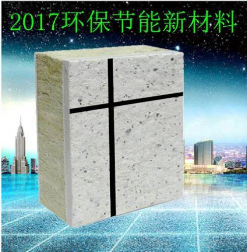 DPX-1仿石材保温装饰一体板 价格:50元/平米