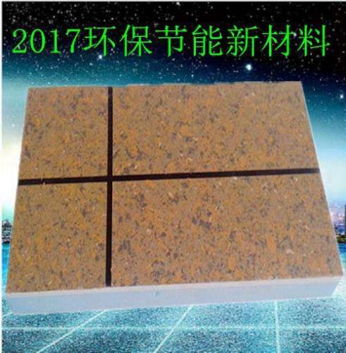 DPX-1花岗岩保温装饰一体板 价格:50元/平米