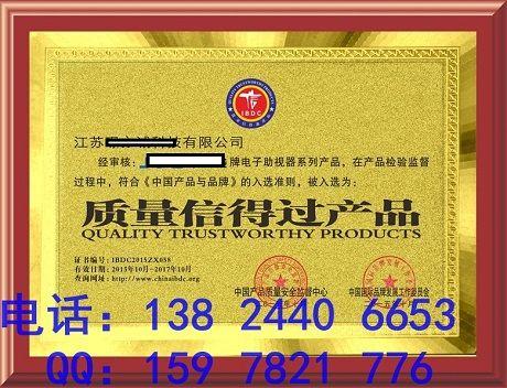 质量信得过产品在质量信得过产品在哪里办理 价格:100元