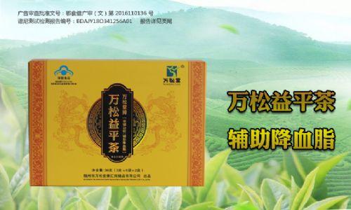 万松堂益平茶 保健食品辅助降血脂 价优 价格:128元/盒