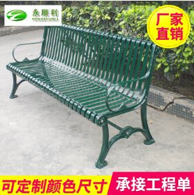 永顺利户外休闲公园椅铁艺座椅 欧式复古