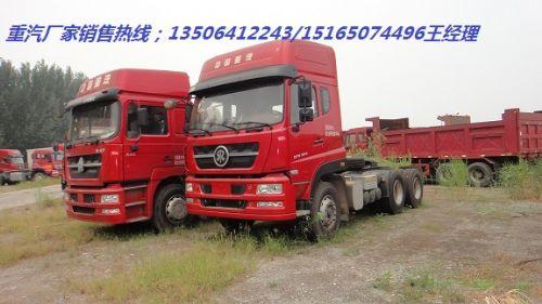济南厂家直销国五D7B斯太尔双驱牵引车价格 价格:268000元/