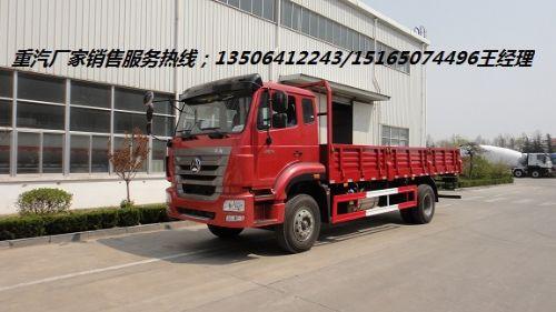 新款豪翰9米6仓栏载货车价格 价格:268000元/台