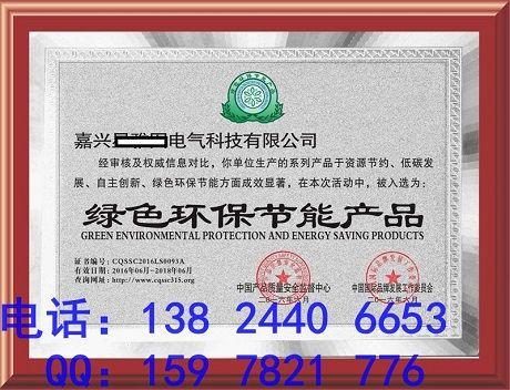 绿色环保节能产品绿色环保节能产品***在哪里申请 价格:100