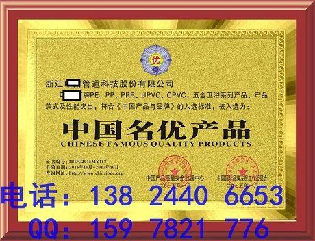 中国名优产品***中国名优产品***到哪里申请 价格:100元