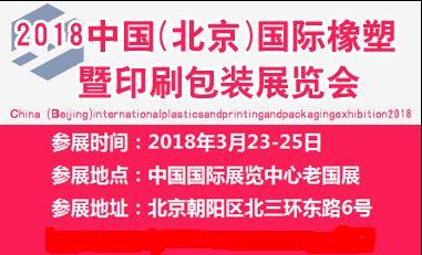 橡塑机械展览会