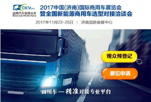 2017第十届济南卡车展--VIP观众篇
