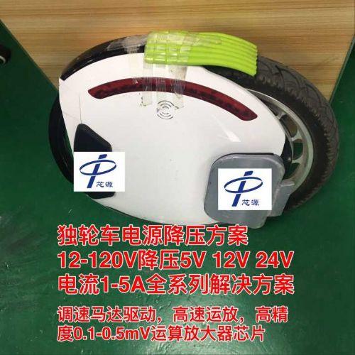 gps汽车导航 电动车控制器专用降压芯片 mk018