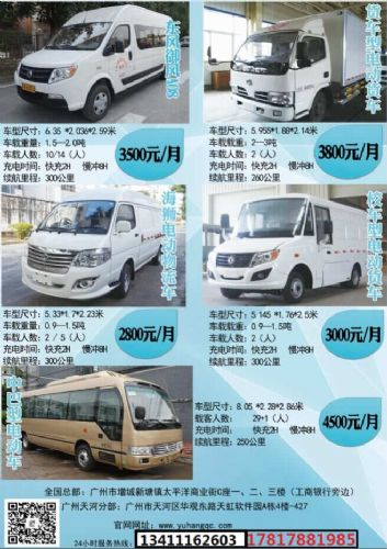 广州租车,电动货车,电动物流车,上下班接送,企业租