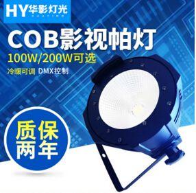 LED100W正白暖白cob帕灯面光灯 LED影视PAR灯演出酒吧
