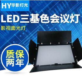 新款舞台灯光会议室照明演播厅摄影用影视暖白冷光LED