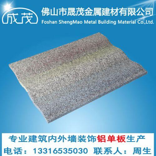 仿石材铝单板厂家定制