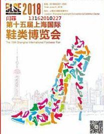 2018上海国际鞋类博览会