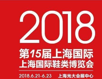 2018上海鞋机及缝制设备博展会