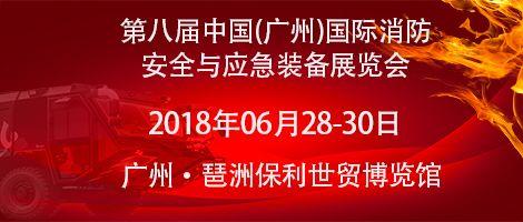 2018年广州消防展