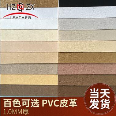 环保PVC人造皮革面料