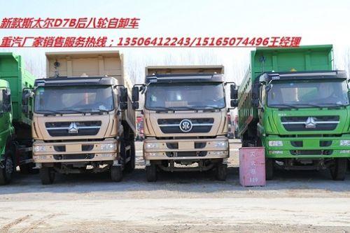 供应直销斯太尔D7B/M5G380马力后八轮自卸车价格