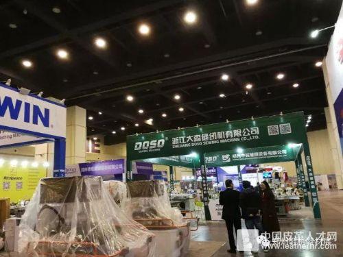 2018 第十五届上海国际皮革鞋材鞋机及缝制设备博览会