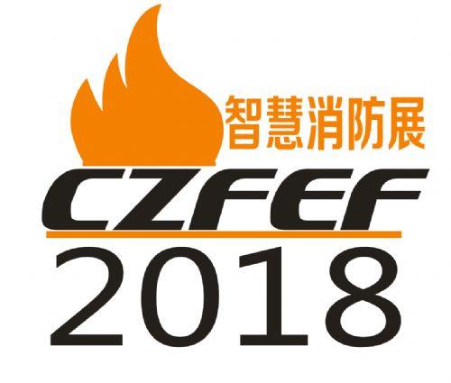 2018河南消防展、郑州消防展览会