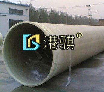 【玻璃钢管道检测标准】玻璃钢管道生产厂家-港骐